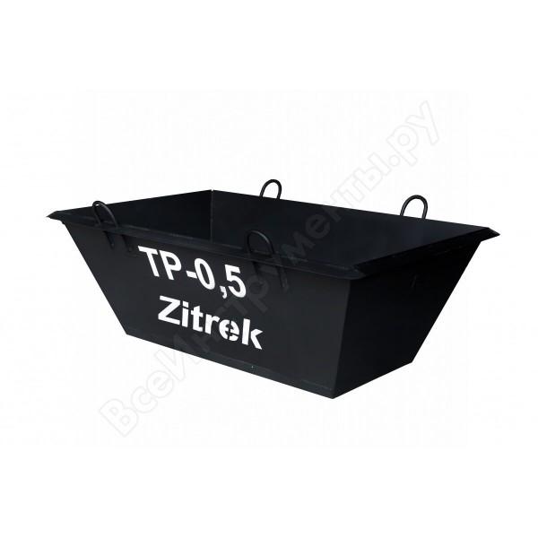 Тара для раствора Zitrek ТР-0,5